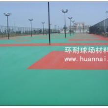 供应山东硅PU球场材料,篮球场材料价格,网球场材料,地坪材料