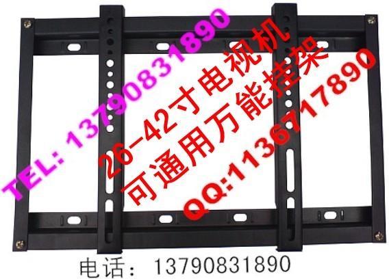 供应32寸等离子电视挂架重庆液晶电视壁挂架重庆等离子电视支架