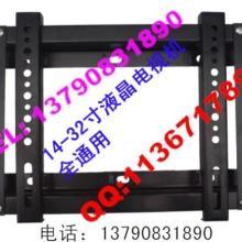 供应26寸液晶电视挂架26寸等离子电视挂架26寸LED电视架批发
