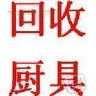 广州厨具回收,广州二手厨具收购,广州二手厨具市场