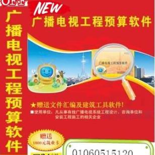 广电预算软件图片