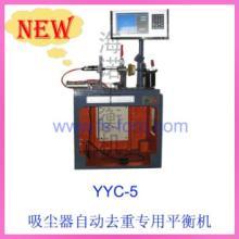 供应专用平衡机-全自动吸尘器整机平衡图片