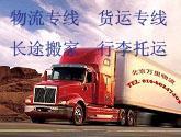 """物流通业/""""北京到中卫物流专线""""(专运)""""北京至中卫物流专线""""批发"""