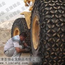 供应铲车轮胎防护链、装载机轮胎保护链、轮胎防滑链批发