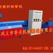 塑料制管机设备图片