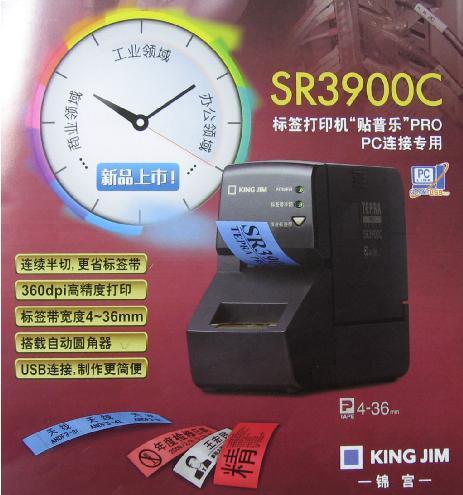 供应锦宫SR3900C电脑标签打印机