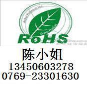 东莞最新REACH检测ROHS检测EN71图片