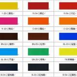供应色精调色表,色精色卡