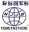 南京专业GJB国军标认证咨询陕西图片