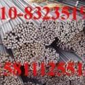 供应二级螺纹钢、12、14、16、18、20、北京四大钢厂现货