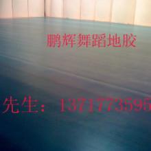 供应舞蹈地胶舞蹈地板舞蹈塑胶地板