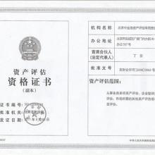 供应特许经营权评估