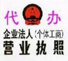 宁波代办注册贸易公司