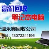 供应天津南开区河东区和平区电脑网络设备回收价格 天津南开区河东区和平区电脑回收