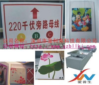 塑料塑胶标签彩色打印机,塑料塑胶标签印花机