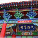 供应古艺古建彩绘,苏州古艺古建彩绘,苏州故以古建彩绘价格
