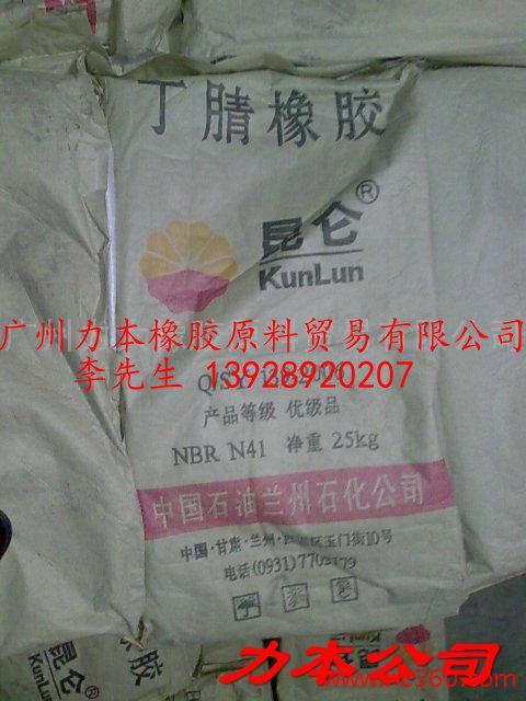 供应兰化丁腈胶