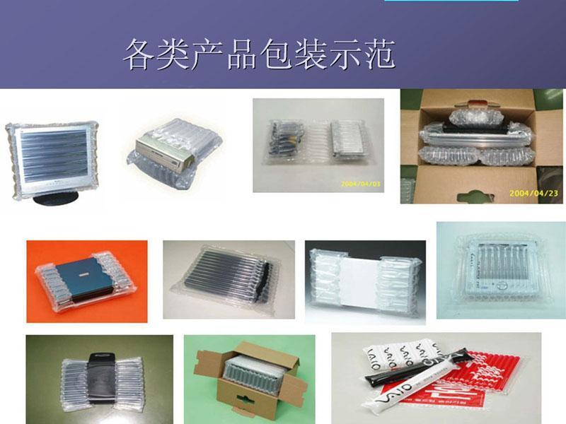 供应厂家供应硒鼓充气保护包装快递包装/快递包装/防震包装