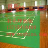 供应北京羽毛球地板,羽毛球地板