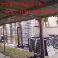 供应欧特斯空气能热水器进入北京市场