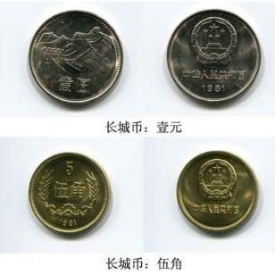 北京第三套人民币大系26张图片