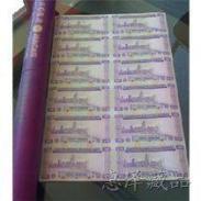 澳门20元十二连体整版钞图片
