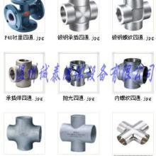 供应四通,承插、螺纹、对焊,沟槽,不锈钢、碳钢、玛钢