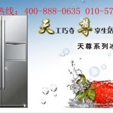 LG冰箱售后电话报价