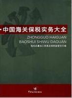 供应中国海关保税实务大全、保税大全、保税实务大全、保税工具书