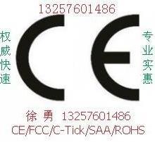 供应东莞日光灯CE认证LED舞台灯CE认证电源CE认证电池CE批发