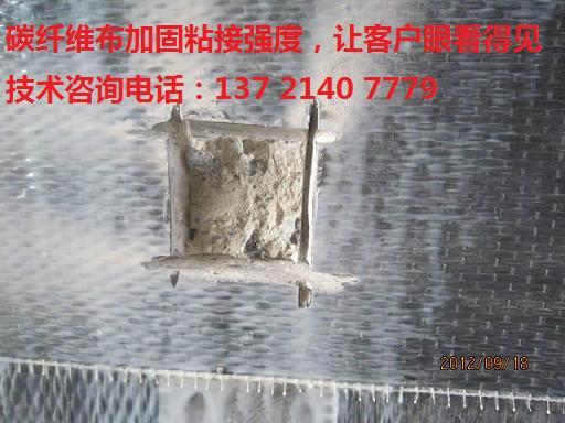 供应碳纤维布加固梁破坏性试验