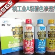 供应西安、延安、榆林、安康、汉中核级H-T型着色渗透探伤剂,渗透探伤