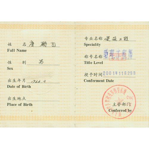 怎么在重庆市职称查往年的职称证 职称英语考试 帮考网