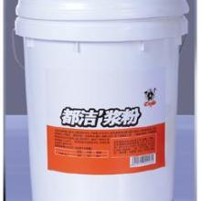 供应都洁浆粉