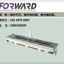 供应福华滑动式电位器滑动式可变电阻器台湾福华可变电阻器