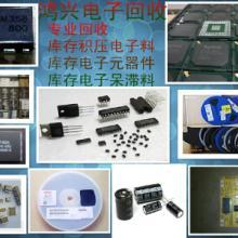回收工厂库存电子件ic二三极管电感继电器轻触开关微调可调电容批发