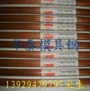 韩国克里斯电极黄铜管图片