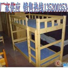 供应实木上下床/学生宿舍床批发北京厂家13520035340批发