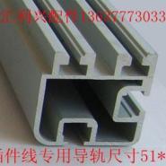插件线铝材/插件流水线配件图片
