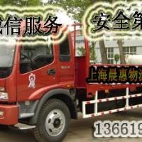 供应£诚信物流£囧上海到池州货运专线上海到池州物流包车、配载诚信