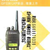 供应摩托罗GP338LKP新品对讲机 gp338对讲机