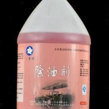 厨房用除油剂供应