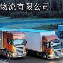 供应西安到广州物流货运专线货物运输图片
