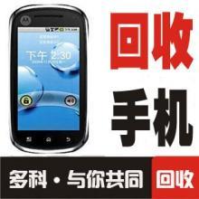 供应二手华为U8650手机回收/二手华为U8650手机回收批发