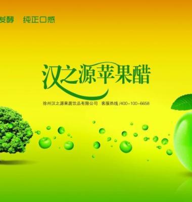 苹果醋图片/苹果醋样板图 (2)