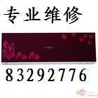 供应北京大金空调移机电话83292776