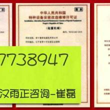 供应昌吉代办许可证代办、蔬菜制品制造许可证办理