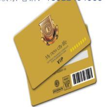 供应长沙贵宾卡智能卡磁条卡会员卡条码卡异型卡批发制作批发