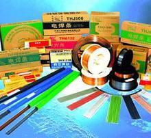 供应各种型号特殊用途焊条防水焊条