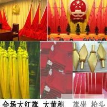 供应礼堂会议旗哪里有做礼堂旗标准礼堂旗制作厂家批发
